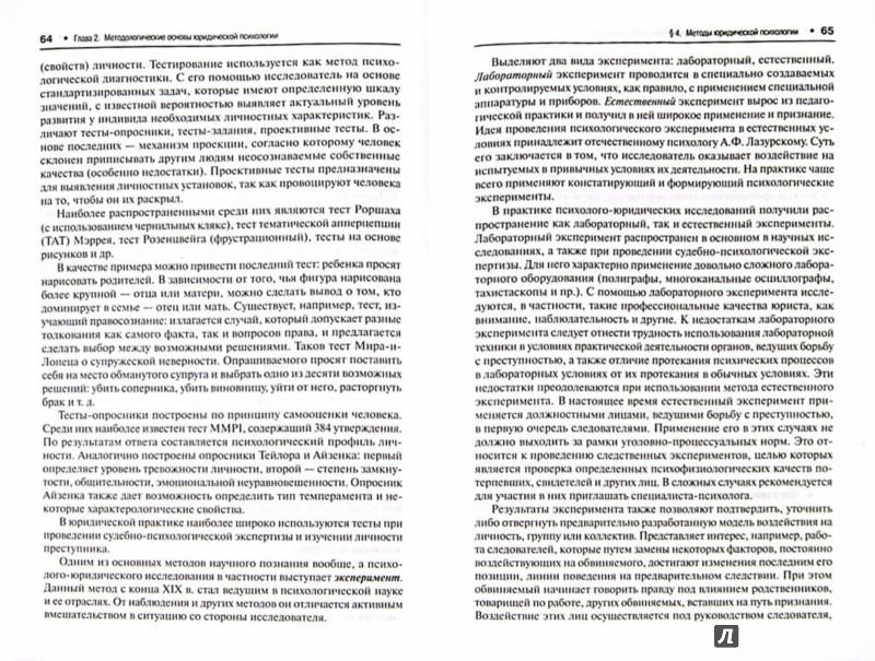 Иллюстрация 1 из 9 для Юридическая психология. Учебник для бакалавров - Аминов, Давыдов, Кокурин | Лабиринт - книги. Источник: Лабиринт