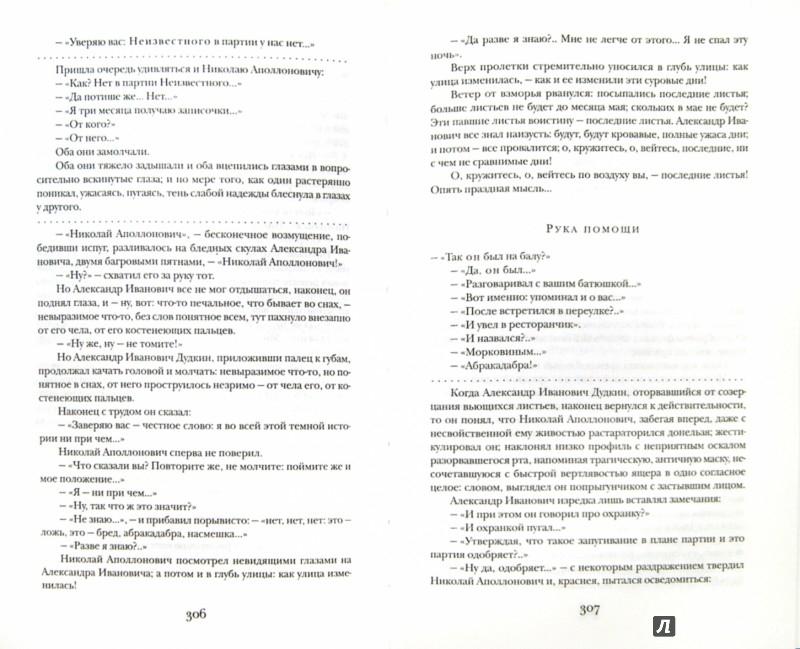 Иллюстрация 1 из 10 для Петербург. Стихотворения - Андрей Белый | Лабиринт - книги. Источник: Лабиринт