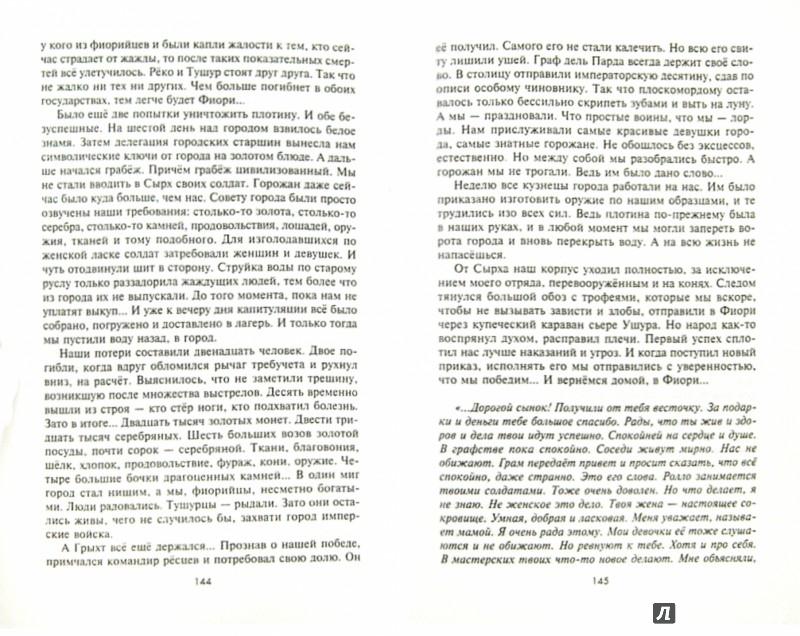Иллюстрация 1 из 5 для Волк. Юность - Авраменко, Гетто | Лабиринт - книги. Источник: Лабиринт