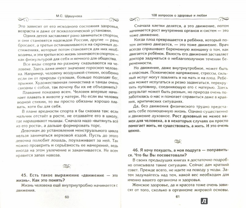 Иллюстрация 1 из 6 для 108 вопросов о здоровье и любви - Маргарита Шушунова | Лабиринт - книги. Источник: Лабиринт