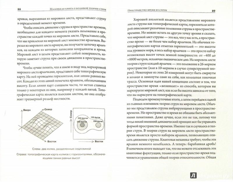 Иллюстрация 1 из 40 для Маленькая книга о большой теории струн - Стивен Габсер | Лабиринт - книги. Источник: Лабиринт