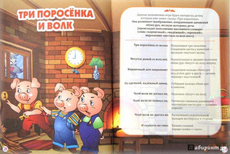 Иллюстрация 1 из 8 для Игры и песенки с нотами для малышей - Елена Бурак | Лабиринт - книги. Источник: Лабиринт