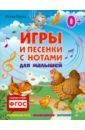 Бурак Елена Сергеевна Игры и песенки с нотами для малышей бурак елена сергеевна