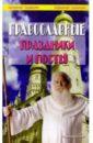 Православные праздники и посты, Астахов А. П.