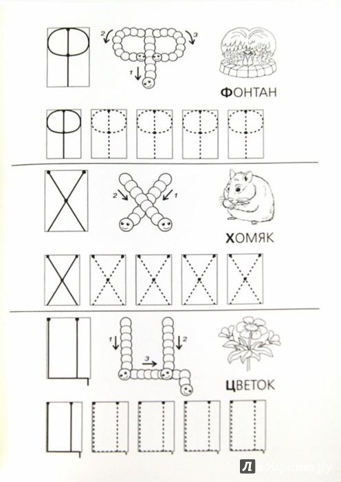 Иллюстрация 1 из 10 для Пишем буквы и цифры. Прописи с прозрачными страницами - Олеся Жукова | Лабиринт - книги. Источник: Лабиринт