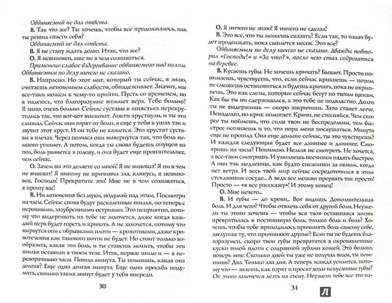 Иллюстрация 1 из 13 для Инквизитор. Природа зверя - Надежда Попова | Лабиринт - книги. Источник: Лабиринт
