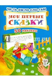 Мои первые сказки книга для детей clever мои первые слова веселые загадки