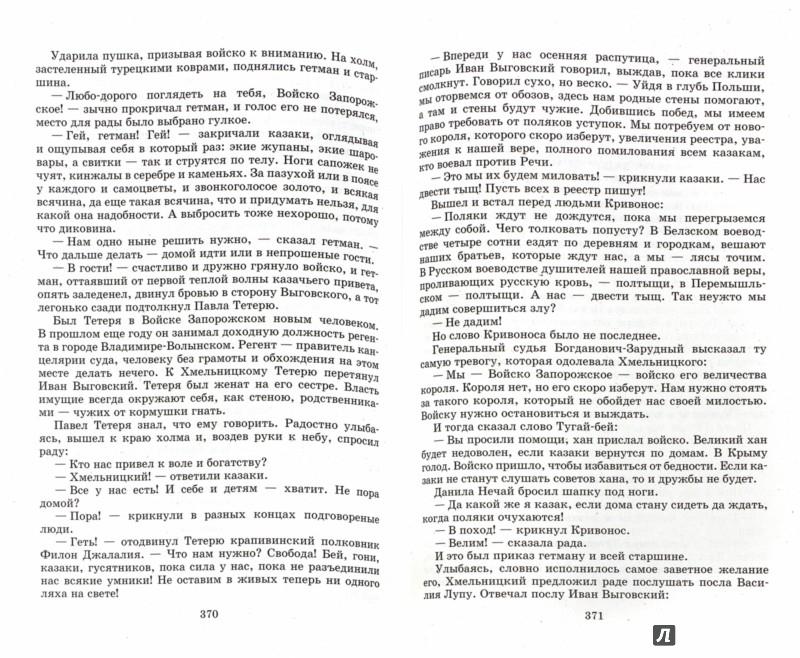 Иллюстрация 1 из 5 для Люба Украина. Долгий путь к себе - Владислав Бахревский   Лабиринт - книги. Источник: Лабиринт
