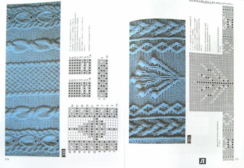 Иллюстрация 1 из 19 для Волшебный клубок. 1500 узоров для вязания крючком | Лабиринт - книги. Источник: Лабиринт