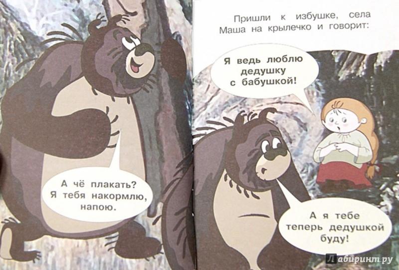 Иллюстрация 1 из 5 для Чудесные сказки для девочек | Лабиринт - книги. Источник: Лабиринт