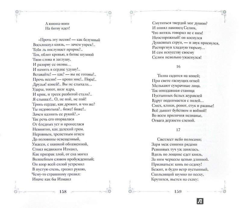 Иллюстрация 1 из 33 для Кавказские поэмы - Михаил Лермонтов | Лабиринт - книги. Источник: Лабиринт