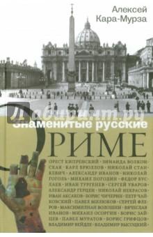 Знаменитые русские о Риме андрей сухов русские философствующие историки