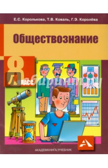 Обществознание. 8 класс. Учебник