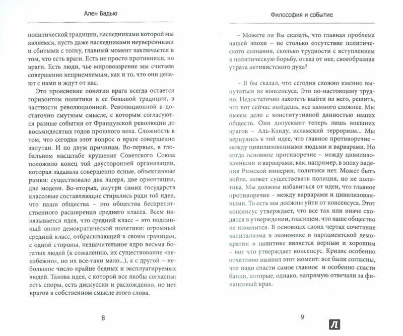 Иллюстрация 1 из 7 для Философия и событие - Бадью, Тарби | Лабиринт - книги. Источник: Лабиринт