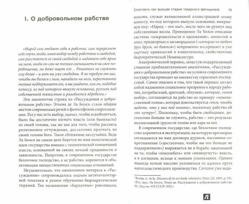 Иллюстрация 1 из 8 для Спектакль как крайняя форма товарного фетишизма - Даниэль Беснсаид | Лабиринт - книги. Источник: Лабиринт