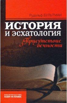 История и эсхатология