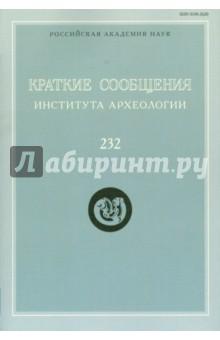 Краткие сообщения Института археологии. Выпуск 232 автоприцепы из кургана в иркутске купить