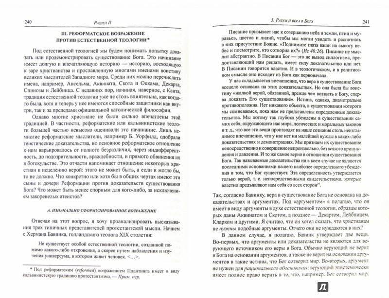 Иллюстрация 1 из 12 для Аналитический теист. Антология Алвина Плантинги | Лабиринт - книги. Источник: Лабиринт