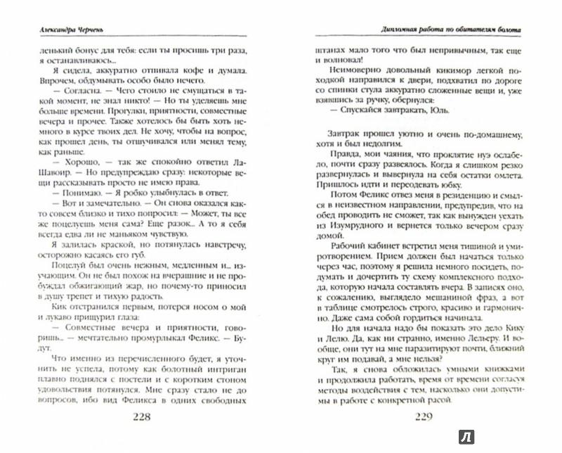 Иллюстрация 1 из 16 для Дипломная работа по обитателям болота - Александра Черчень | Лабиринт - книги. Источник: Лабиринт