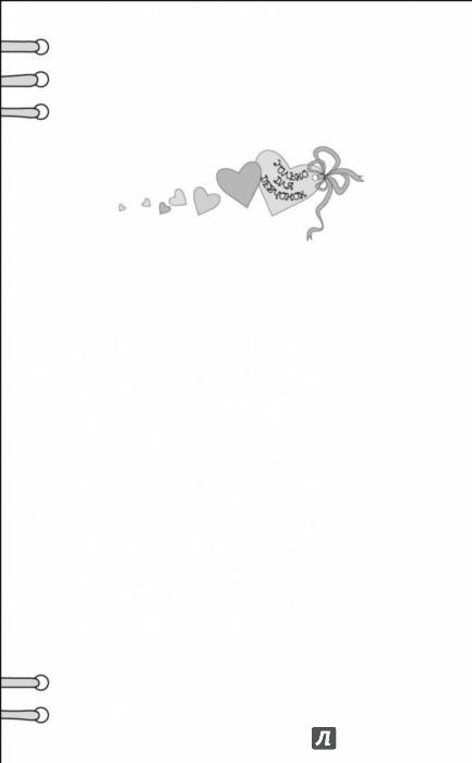 Иллюстрация 1 из 16 для Когда сбываются мечты - Анна Одувалова | Лабиринт - книги. Источник: Лабиринт