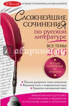 Сложнейшие сочинения по русской литературе. Темы 2015 год