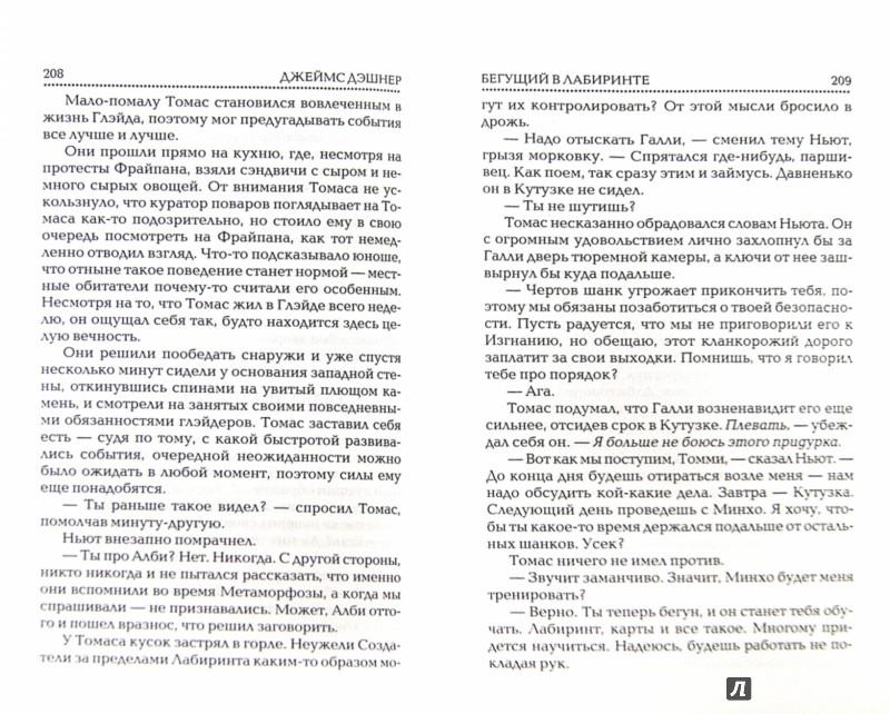 Иллюстрация 1 из 24 для Бегущий в Лабиринте - Джеймс Дэшнер | Лабиринт - книги. Источник: Лабиринт