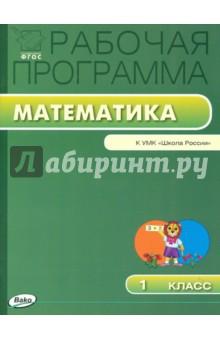 Программу по математике школа россии