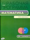 Рабочая программа по математике. 3 класс. К УМК М.И. Моро и др.