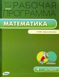 Математика. 4 класс. Рабочая программа к УМК М.И.Моро и др.
