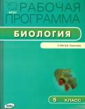 Биология. 5 класс. Рабочая программа к УМК В.В.Пасечника. ФГОС