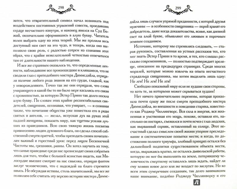 Иллюстрация 1 из 19 для Алая буква - Натаниель Готорн | Лабиринт - книги. Источник: Лабиринт