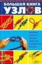 Большая книга узлов. Рыбацкие, охотничьи, морские, туристские, альпинистские, бытовые