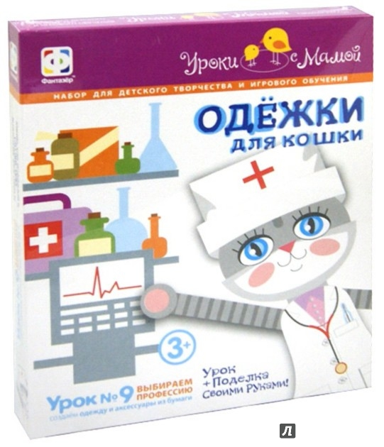 Иллюстрация 1 из 7 для Одежки для кошки. Выбираем профессию (кошка) (830002) | Лабиринт - игрушки. Источник: Лабиринт