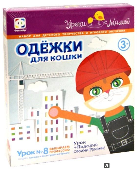 Иллюстрация 1 из 4 для Одежки для кошки Выбираем профессию (кот) (830004) | Лабиринт - игрушки. Источник: Лабиринт