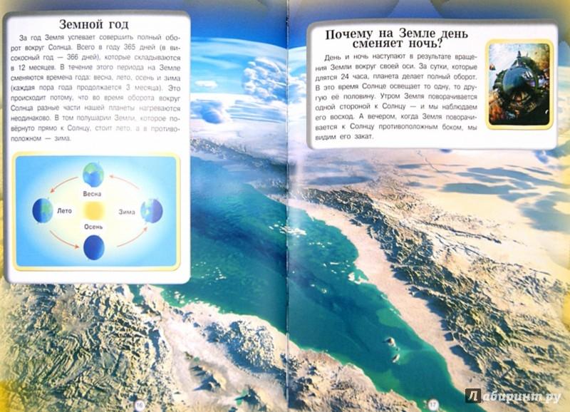 Иллюстрация 1 из 10 для Космос - Д. Кошевар | Лабиринт - книги. Источник: Лабиринт