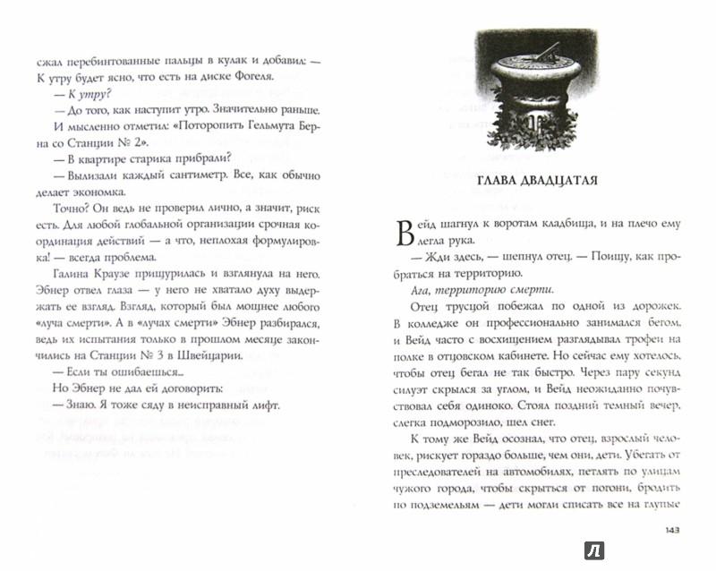 Иллюстрация 1 из 14 для Запретный камень - Тони Эбботт | Лабиринт - книги. Источник: Лабиринт