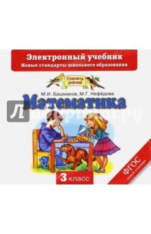 Математика. 3 класс. Электронный учебник (CD) мультимедия на фольцваген джетта