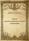 Крючкова, Крючкова: Магия древнеславянских молитв и наговоров