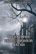 Философия естественной магии