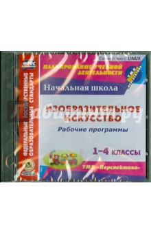 """Изобразительное искусство. 1-4 классы. Рабочие программы к УМК """"Перспектива"""" (CD)"""