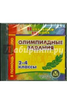 Олимпиадные задания. 2-4 классы (CD)