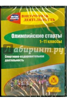 Олимпийские старты. 1-11 классы. Спортивно-оздоровительная деятельность (CD)