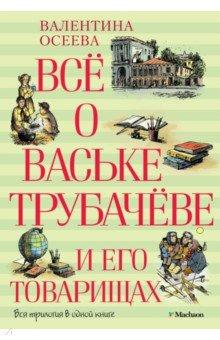 Всё о Ваське Трубачёве и его товарищах