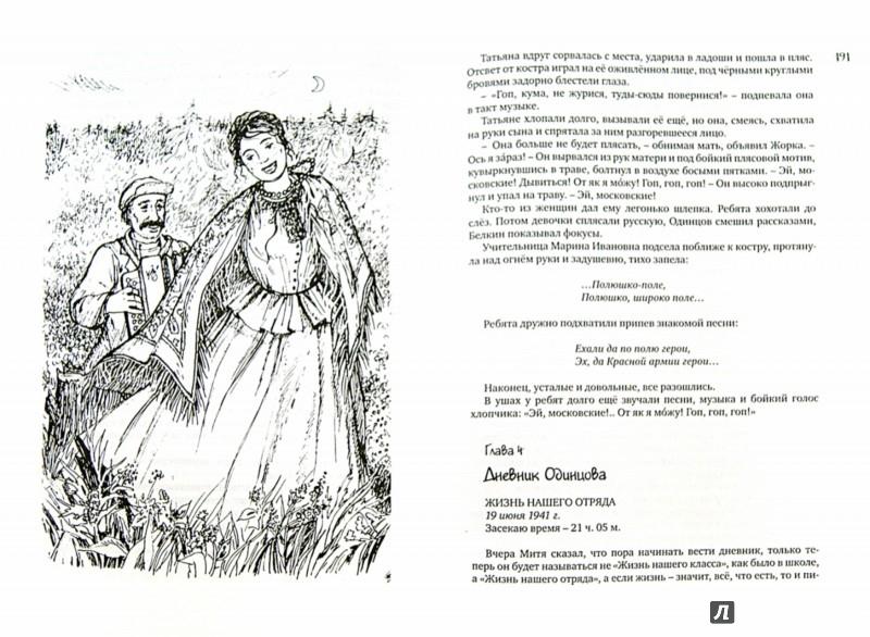 Иллюстрация 1 из 21 для Всё о Ваське Трубачёве и его товарищах - Валентина Осеева | Лабиринт - книги. Источник: Лабиринт