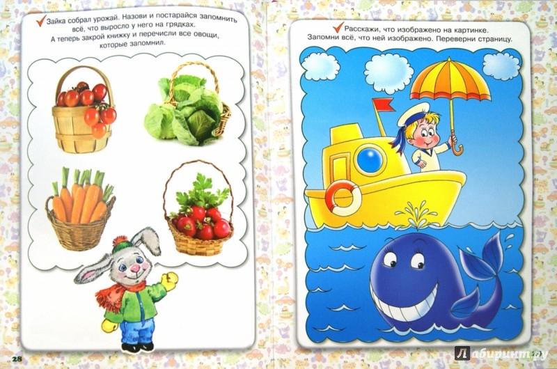 Иллюстрация 1 из 10 для Развиваем память и мышление. Пособие для занятий с детьми 3-4 лет. ФГОС ДО - Гаврина, Топоркова, Кутявина   Лабиринт - книги. Источник: Лабиринт