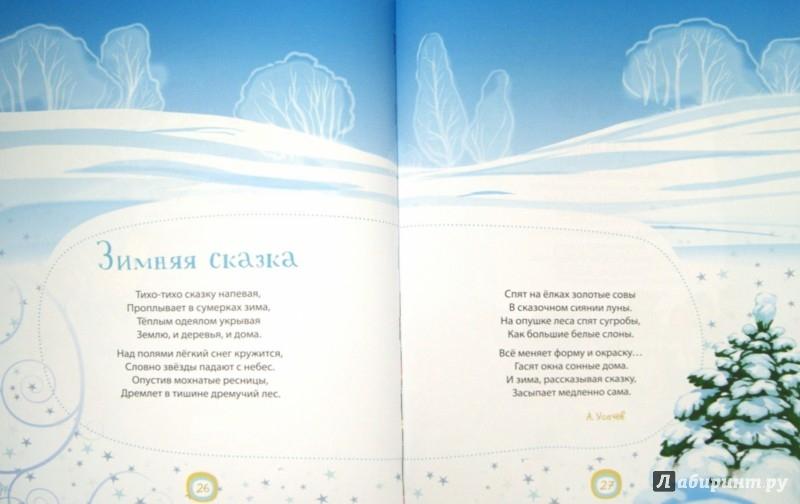 Иллюстрация 1 из 29 для Большая книга новогодних стихов и сказок - Усачев, Фет, Высотская   Лабиринт - книги. Источник: Лабиринт