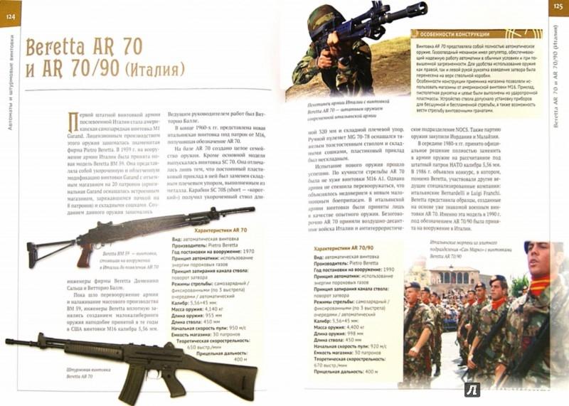 Иллюстрация 1 из 8 для Современное огнестрельное оружие мира - Вячеслав Волков | Лабиринт - книги. Источник: Лабиринт
