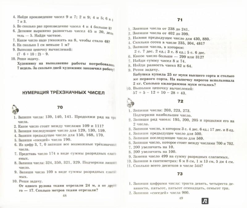 Иллюстрация 1 из 6 для Все диктанты для начальной школы. 1-4 классы (+CD) - Марченко, Слабун, Панфилова | Лабиринт - книги. Источник: Лабиринт