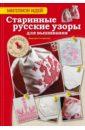 Сотникова Надежда Анатольевна Старинные русские узоры для вышивания. Красиво и просто
