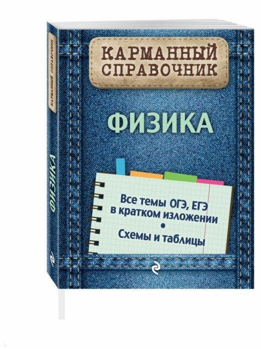 Иллюстрация 1 из 2 для Физика - Ольга Бальва | Лабиринт - книги. Источник: Лабиринт